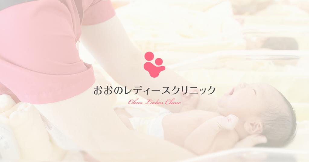 妊婦健診時の腹囲、子宮底長測定の中止について