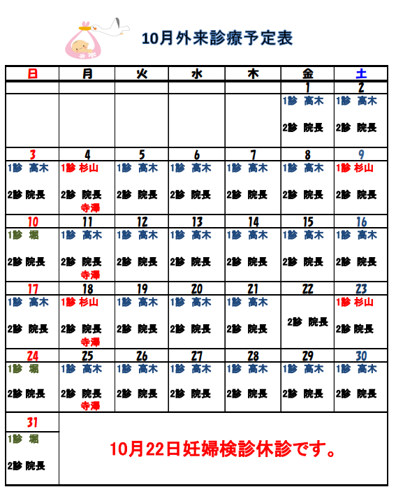 10月外来担当医カレンダー・妊婦検診休診日
