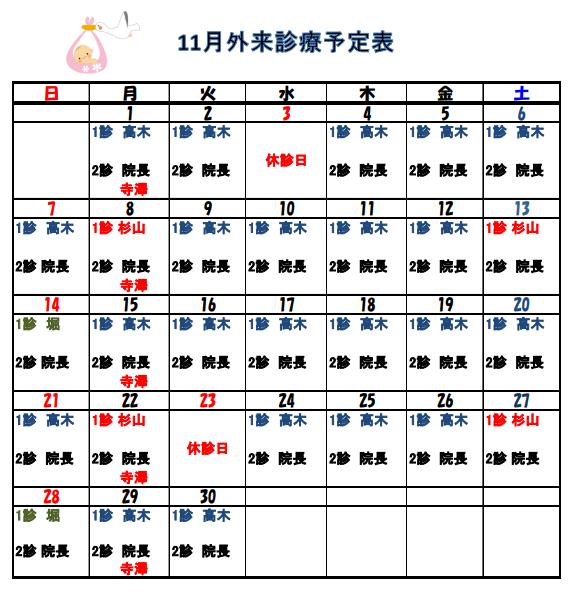 11月外来担当医カレンダー・休診日